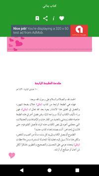 كتاب بناتي للدكتور سلمان العودة screenshot 2