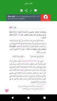 كتاب بناتي للدكتور سلمان العودة screenshot 6