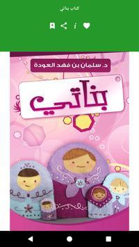 كتاب بناتي للدكتور سلمان العودة screenshot 8