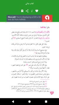 كتاب بناتي للدكتور سلمان العودة screenshot 9