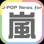 J-POPNews For 嵐 icon