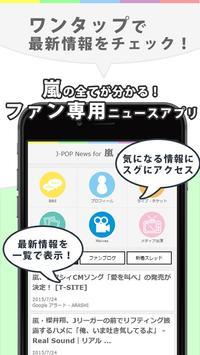 J-POPNews For 嵐 poster