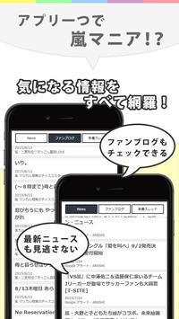 J-POPNews For 嵐 apk screenshot