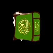 Kuran-ı Kerim Kelime Ezber icon