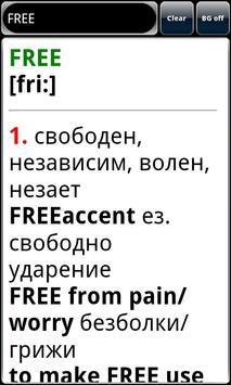 LEV English (безплатен речник) screenshot 3