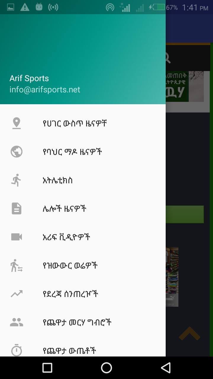 Arif Sports For Android Apk Download
