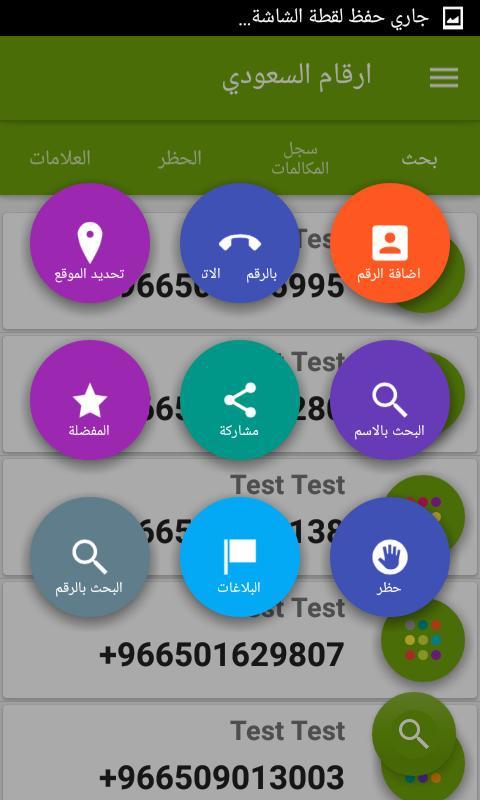 أرقام السعودية بدون إعلانات
