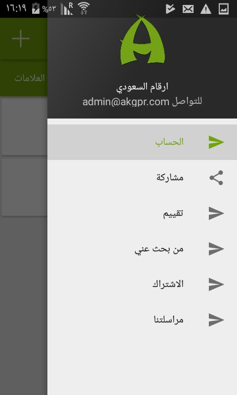 ارقام السعودي دليل الارقام 9