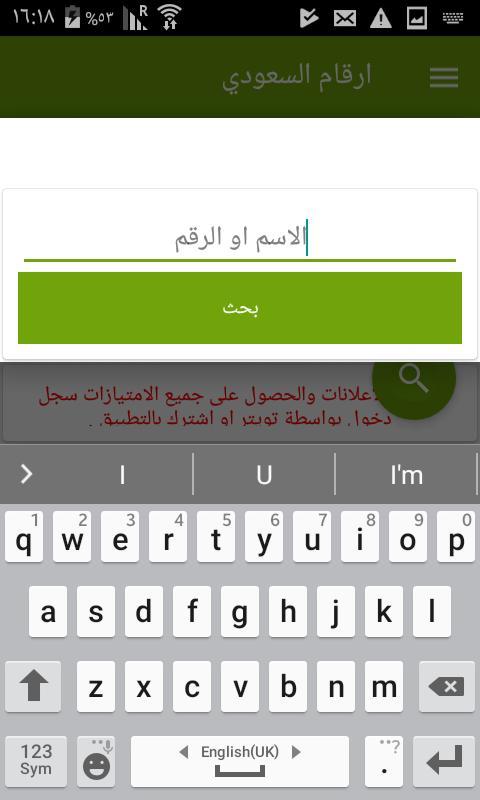 لأول مره في السعودية أرقام 8