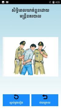 Arrest Rights Card apk screenshot