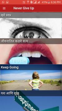 Never Give Up apk screenshot