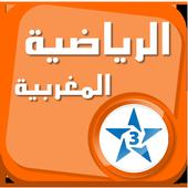 Arryadia TV icon