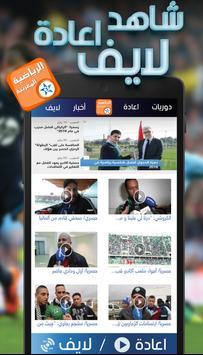 Arryadia TV poster
