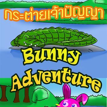 BunnyAdventure03 poster