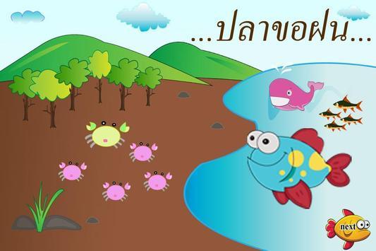 ปลาขอฝน poster