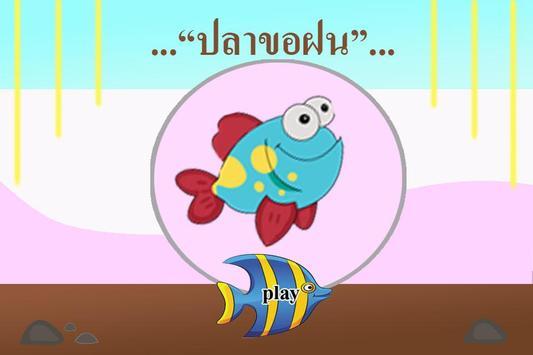 ปลาขอฝน screenshot 1