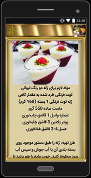 کتاب آشپزی screenshot 4