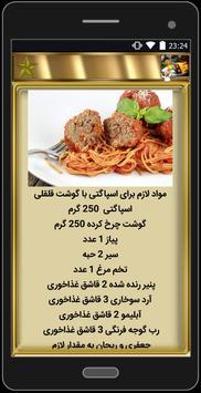 کتاب آشپزی screenshot 7