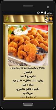 کتاب آشپزی poster