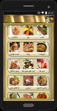 کتاب آشپزی screenshot 1