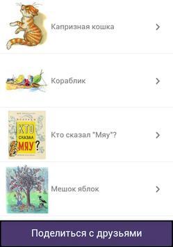 Сказки для детей аудио apk screenshot