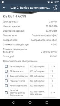 ПРОКАТАВТО31 apk screenshot