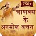 Chanakya Ke Anmol Vachan (चाणक्य के वचन)