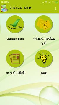 GK in Gujarati poster