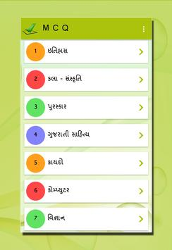 GK in Gujarati screenshot 1