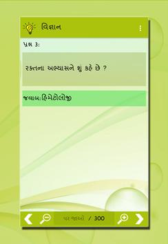 GK in Gujarati screenshot 2