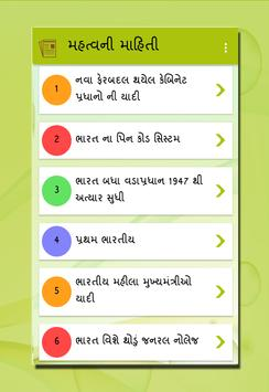 GK in Gujarati screenshot 4