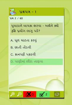 GK in Gujarati screenshot 5