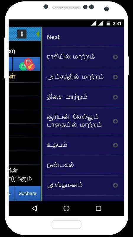 JyothishaDeepthi Tamil on Windows PC Download Free - 5.6 ...