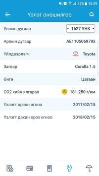SmartCar.mn screenshot 4
