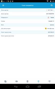SmartCar.mn screenshot 8
