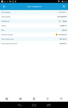 SmartCar.mn screenshot 12