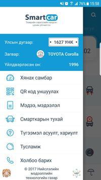 SmartCar.mn screenshot 1