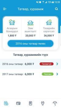 SmartCar.mn screenshot 2
