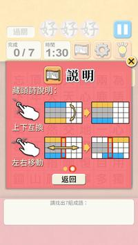 成語100 apk screenshot