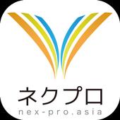 ネクプロポケット for Android icon