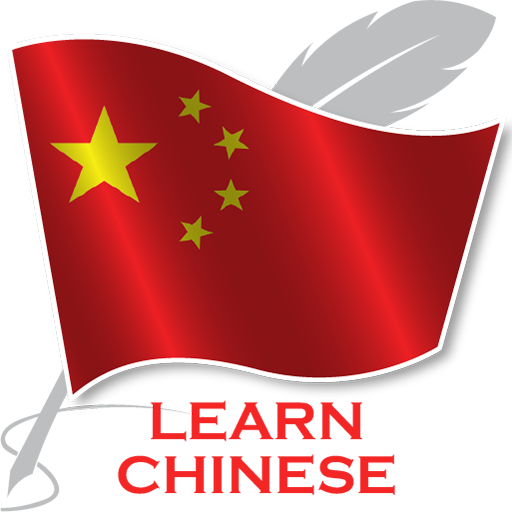 Learn Chinese Free Offline