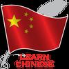 学习中文 图标