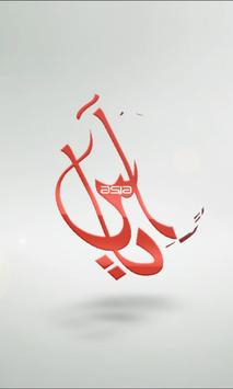 Asia TV - قناة آسيا poster