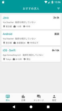 JobsBank - ジェブスバンク - AI求人求職プラットフォームアプリ screenshot 2