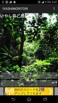 いやし系アプリ森と鳥と水 apk screenshot