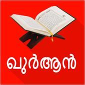 Quran In Malayalam (Offline) icon