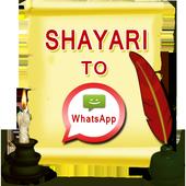 Shayari 2 WhatsApp icon