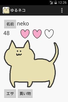 ゆるネコ poster