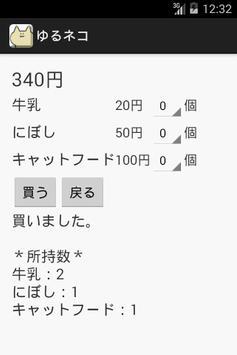 ゆるネコ apk screenshot