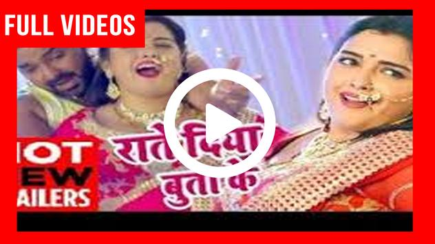 भोजपुरी Hot Bhojpuri Video songs screenshot 1